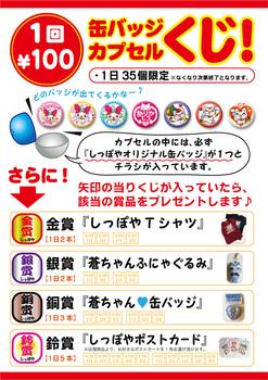 Kuji_POP.jpg